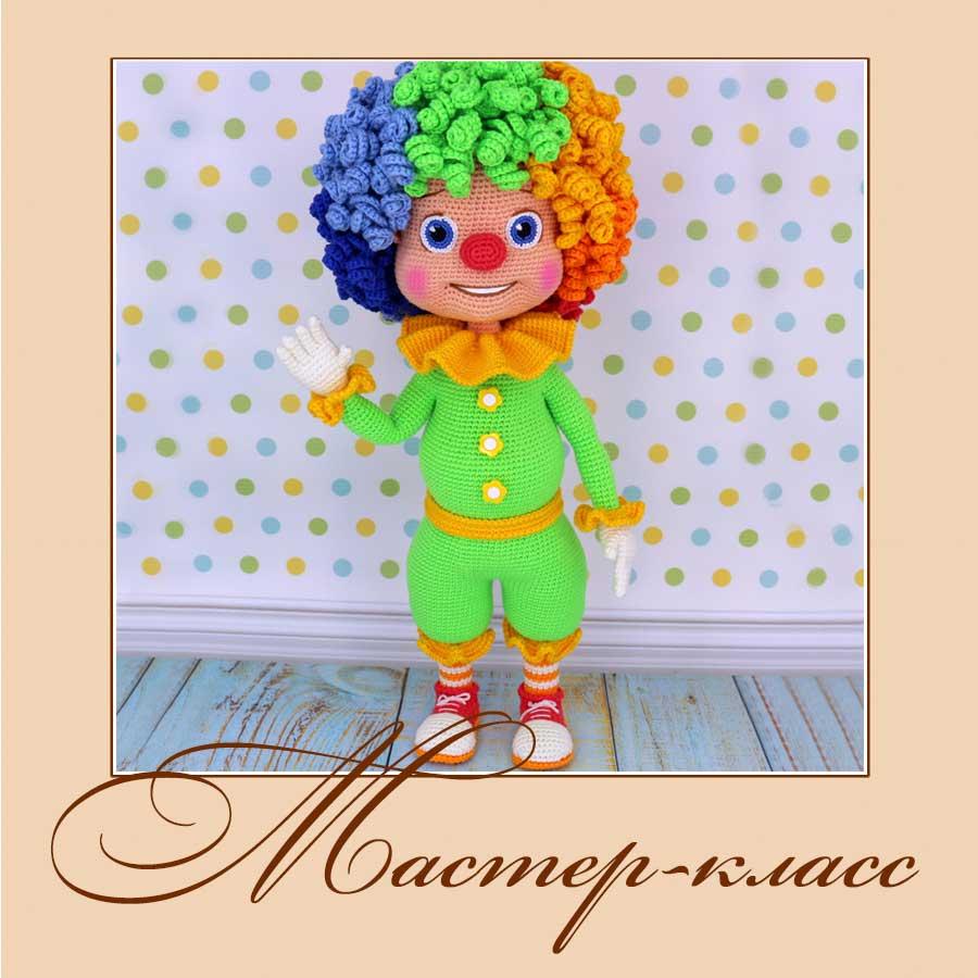 Клоун Семицветик. Мастер-класс по вязанию крючком