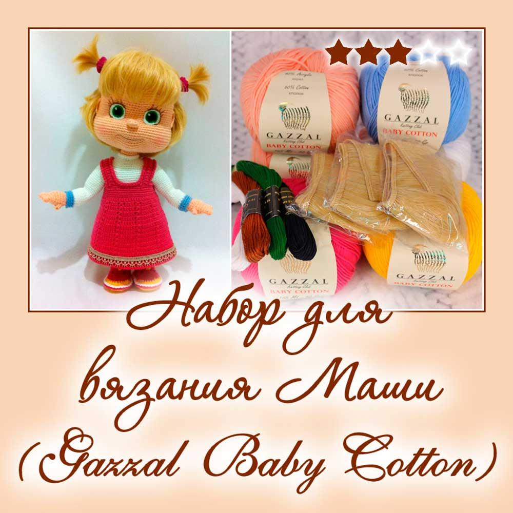 Набор для вязания куклы Маши