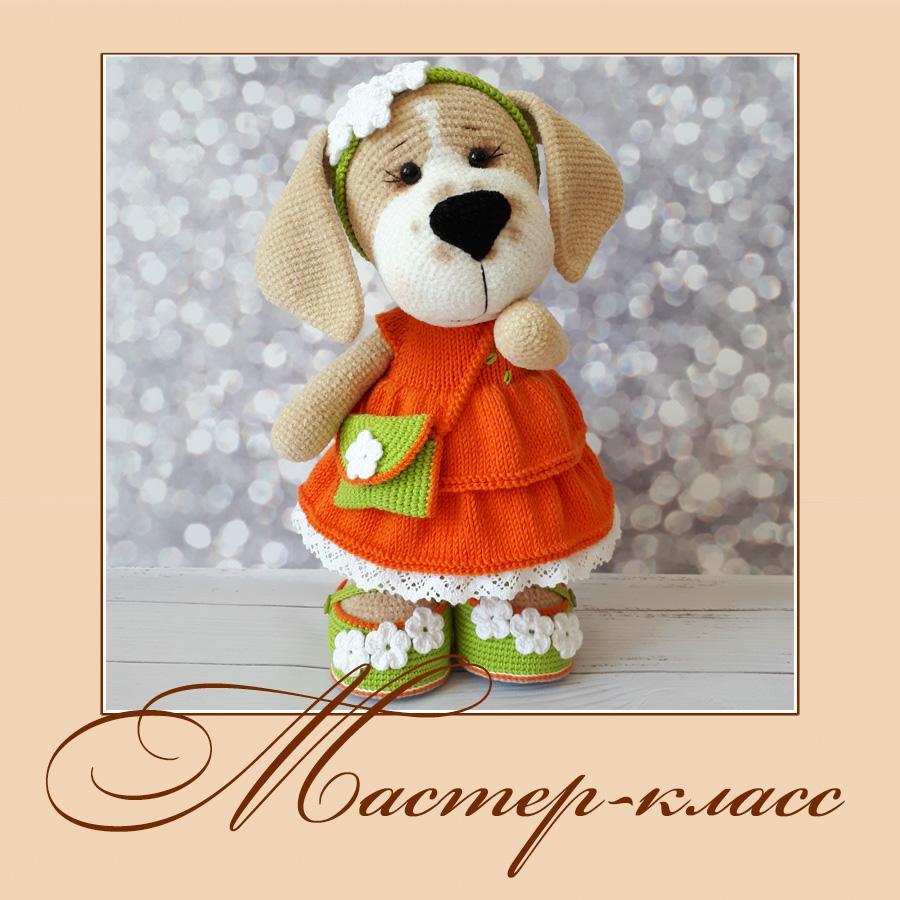 Собачка Дафна + комплект Оранжевая романтика (крючок+спицы)