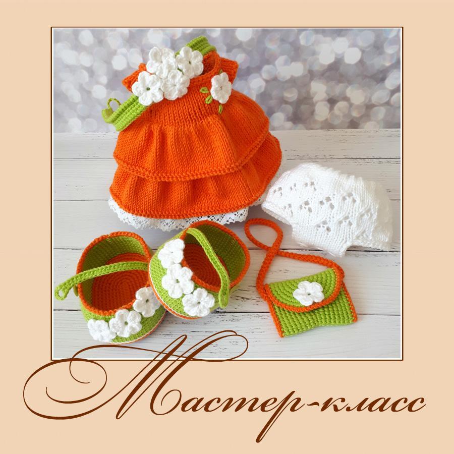 Комплект Оранжевая романтика, крючок+спицы