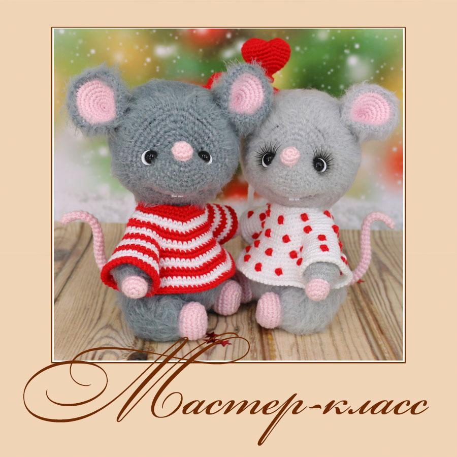 Влюблённые мышки. Мастер-класс по вязанию крючком